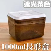 一鍵按壓式密封奶粉罐 茶色長形 1L【HU014】乾糧罐 儲物罐 茶葉罐 附贈奶粉勺 刮片 防潮