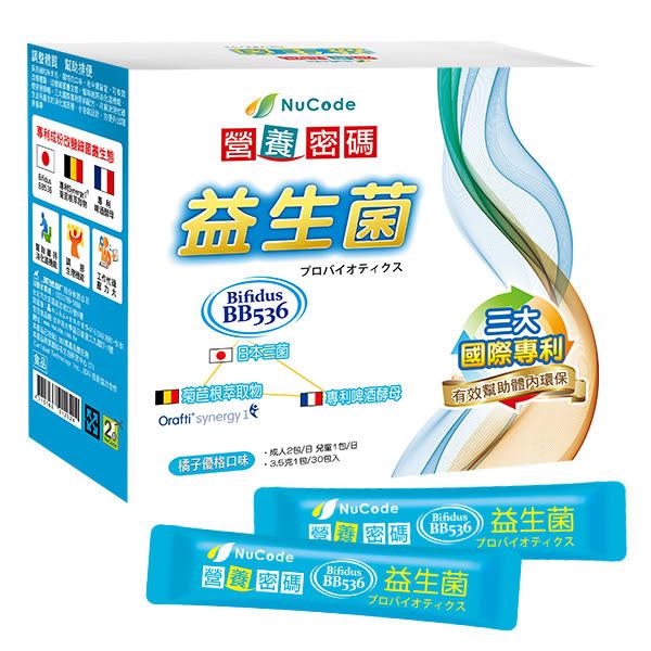 營養密碼 BB536 益生菌 橘子優格口味 細粒粉末包 3.5g*30包入  *維康