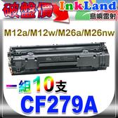 HP CF279A No.79A 相容環保碳粉匣 一組十支【適用】HP M12a/M12w/M26a/M26nw