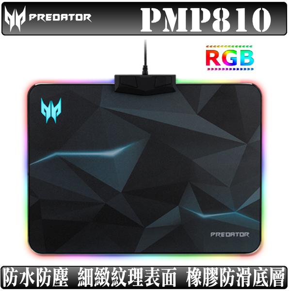 [地瓜球@] Acer Predator PMP810 RGB 滑鼠墊 電競 遊戲