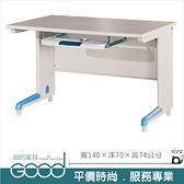 《固的家具GOOD》192-07-AO 電腦辦公桌
