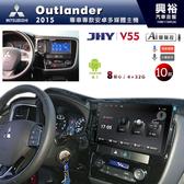 【JHY】2015~2019年三菱Outlander專用10吋螢幕V55系列安卓機*雙聲控+藍芽+導航*8核心4+32