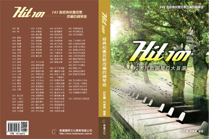 Hit 101《校園民歌鋼琴百大首選》 (五線譜)校園民歌鋼琴百大首選曲目