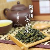 【茶鼎天】頂級阿里山茶-珍藏茗品禮盒★SGS農藥殘留檢測通過