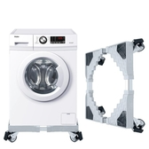洗衣機底座支架美的海爾專用滾筒通用萬向輪托架冰箱墊高移動架子BLNZ 免運
