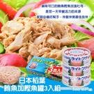 日本稻葉 鮪魚加鰹魚罐3入組