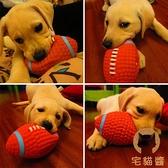 狗狗玩具耐咬磨牙發聲球解悶神器小狗大型犬寵物用品【宅貓醬】