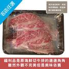 【美福】無骨牛小排邊角燒烤片(200g/盒)(福利品)