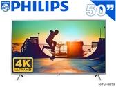 ↙0利率/免運費↙PHILIPS飛利浦 50吋4K連網 淨藍光LED液晶電視50PUH6073原廠保固【南霸天電器百貨】