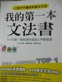 【書寶二手書T6/語言學習_XFT】我的第一本文法書_朴熙錫
