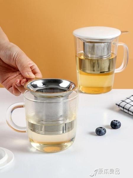 泡茶杯 客廳水杯男泡茶杯辦公室帶把手大容量【618特惠】