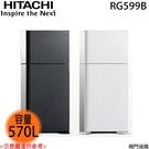 【HITACHI日立】570L 變頻雙門琉璃冰箱 RG599B 免運費 送基本安裝