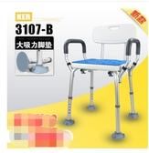 洗澡椅子防滑洗澡凳浴室凳洗澡凳(3107 升級版-吸盤腳)