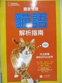 【書寶二手書T3/寵物_HPD】國家地理 貓語解析指南-完全聽懂貓咪的內心世界_張靖之