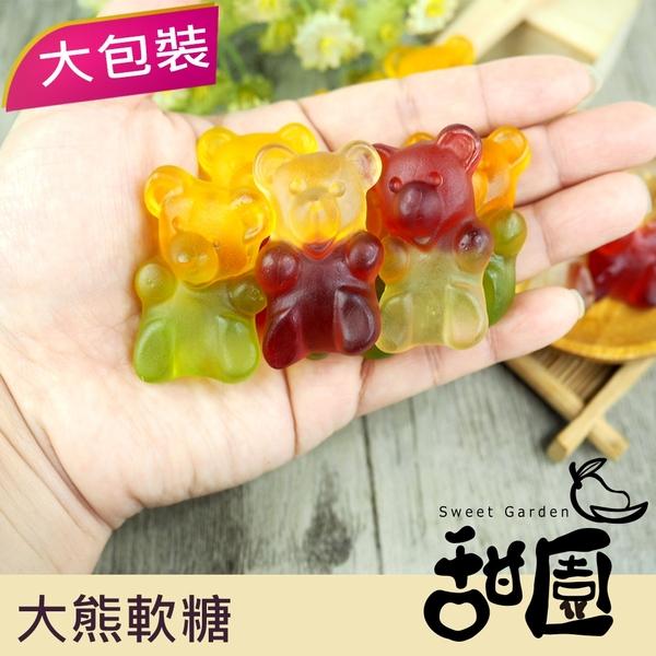 大熊軟糖 400g 造型軟糖 水果口味 小孩最愛 軟糖 【甜園】