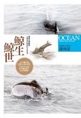 鯨生鯨世(修訂版)