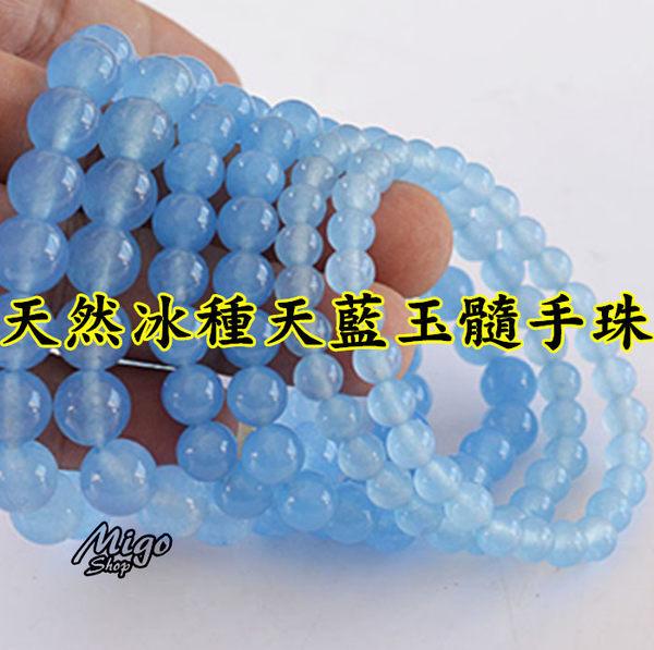 【天然冰種天藍玉髓手珠(多尺寸)】冰種天藍玉髓手鍊玉髓寶石手鍊天藍寶石手飾專櫃品質