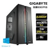 【技嘉平台】i5六核{麥塊實戰X}RTX2070-8G獨顯Win10電玩機(i5-9400F/8G/1T/256G_SSD/RTX2070-8G)