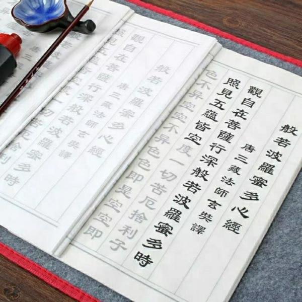 字帖 隸書心經手抄本小楷毛筆書法字帖練習紙宣紙作品紙描紅練字套裝