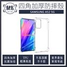 【MK馬克】三星Samsung A52 5G 四角加厚軍規等級氣囊防摔殼 第四代氣墊空壓保護殼 手機殼