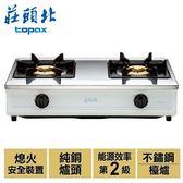 送原廠基本安裝 莊頭北 純銅爐頭傳統式安全瓦斯爐(桶裝瓦斯) TG-6301B