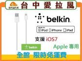 【愛拉風XApple認證嚴選】Belkin充電線 傳輸線 APPLE認證  支援iOS8 iPhone6 plus