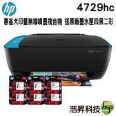 【搭原廠46四黑二彩 ↘5390元】HP DeskJet IA 4729hc 惠省大印量無線噴墨複合機 登錄送禮卷