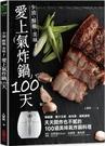 愛上氣炸鍋100天:椒麻雞.蜜汁叉燒.紙包魚.戚風蛋糕,天天開炸也不膩的100道美...