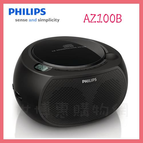 世博惠購物網◆PHILIPS飛利浦 CD手提音響 AZ100/AZ100B 黑色◆台北、新竹實體門市