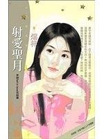 二手書博民逛書店 《射愛聖月【眾神fall in love完結篇】(》 R2Y ISBN:9861631895│煓梓