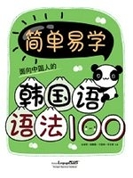 二手書博民逛書店《100 easy-to-understand English grammar for Chinese (Korean edition)》 R2Y ISBN:9788955187304