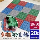 【AD德瑞森】經典PE多功能防滑板/止滑板/排水板(20片裝)綠色