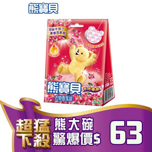 B321 熊寶貝 衣物香氛袋 芬芳香韵 21g (3入)【熊大碗福利社】