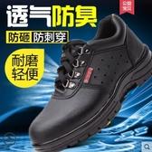 勞保鞋男士輕便安全工作鞋防砸防刺穿鋼包頭冬季耐磨防臭棉鞋工地- 名創
