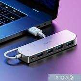 分線器 一拖四usb分線器多接口蘋果筆記本電腦type-c轉換器 【快速出貨】