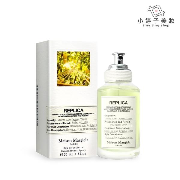 Maison Margiela REPLICA Under The Lemon Trees 檸檬樹下淡香水 30ml《小婷子美妝》