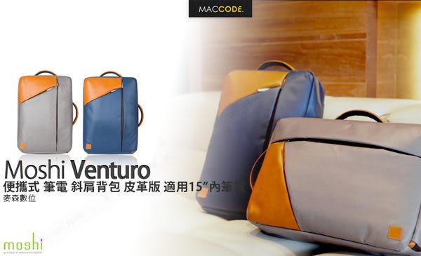 Moshi Venturo 便攜式 筆電 斜肩背包 皮革版 適用15吋內筆電 公司貨