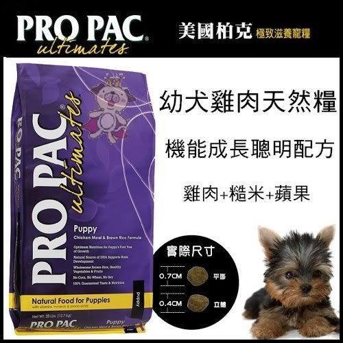 *WANG*【美國柏克 PRO PAC】全天然幼犬配方(雞肉+糙米+蘋果) 28lb【含運】