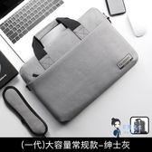 筆電包 手提電腦包適用華為聯想蘋果戴爾華碩惠普筆記本男女13.3單肩小清新內膽包 多色