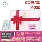 美陸生技 100%法國魚鱗膠原蛋白(禮盒)【60包/盒X8盒】AWBIO