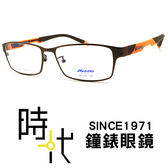 【台南 時代眼鏡 MIZUNO】美津濃 光學眼鏡鏡框 MF-585 C6 舒適配戴運動款 55mm
