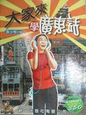 【書寶二手書T6/語言學習_YCG】大家來學廣東話_黃少梅