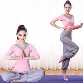 瑜珈服健身房運動套裝女跑步初學莫代爾新款長袖專業瑜伽服 限時降價