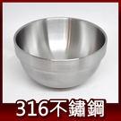 Linox 廚之坊 316不鏽鋼 12cm/350cc 隔熱碗 台灣製造 可堆疊