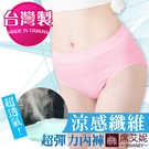 女性超彈力中腰內褲 涼感 冰涼纖維 台灣製造 no.6899 (粉色) -席艾妮SHIANEY