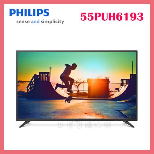 世博惠購物網◆PHILIPS飛利浦 55型 4K HDR聯網液晶顯示器+視訊盒 55PUH6193◆台北、新竹實體門市
