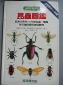 【書寶二手書T3/科學_MFN】昆蟲圖鑑_喬治.麥可蓋博士, 陳穎儒