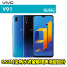 VIVO Y91 6.22吋 3G/64G 八核心 智慧型手機 免運費