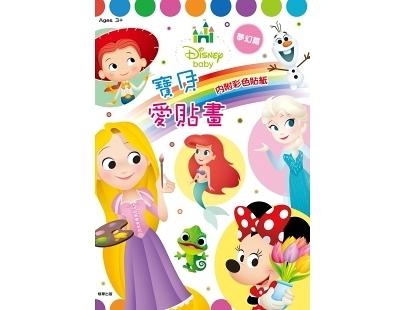 Disney Baby 寶貝愛貼畫:夢幻篇 4714809831876 根華 (購潮8) 迪士尼 Disney