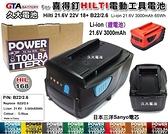【久大電池】 喜得釘 HILTI 電動工具電池 B22/2.6 B22 18+ 21.6V 22V 3.0Ah 65Wh